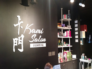 Kami Salon